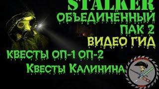 Сталкер ОП 2 Квесты Калинина