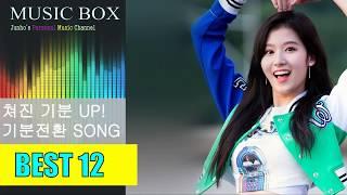밝은노래,신나는 음악(기분전환) K-Pop Exciting Songs!