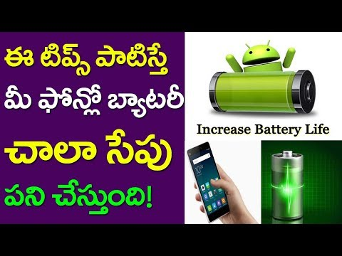 How To Save Mobile Battery Simple Tips | Cell Phone Charing | Energy Saving | Tech Telugu | Taja30
