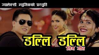 New Superhit Teej Song 2074 | Dalli Dalli | By Bhuban Khadka,Sraswati Shahi,Himsara Jaisi