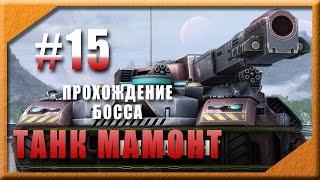 Танк Мамонт - босс локации Блокпост Легиона