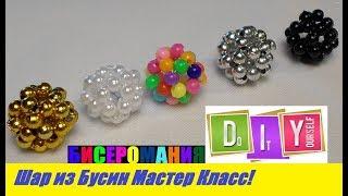 Шарики из Бусин Мастер Класс! Бусина из Бусин для Начинающих! DIY / Tutorial: Balls from Busin DIY!