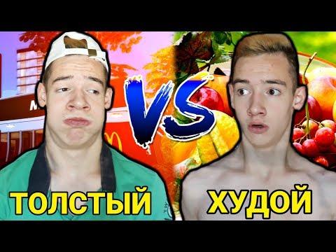 ХУДОЙ VS ТОЛСТЫЙ 2 / КАЧОК ПРОТИВ ДРИЩА