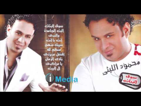 Mahmoud Eleithy - Enta Ya Enta / محمود الليثي - انت يا انتا
