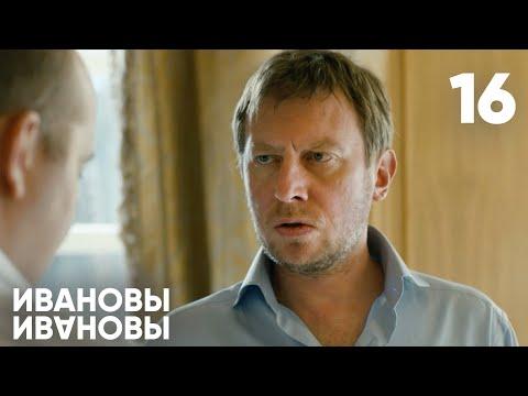 Ивановы - Ивановы   Сезон 1   Серия 16
