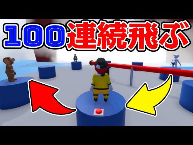 【4人】ぐにゃぐにゃ人間たちの爆笑100連続ジャンプ挑戦!!【Human: Fall Flat】 #1
