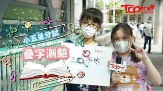 Publication Date: 2020-06-30 | Video Title: 【TOPick親子】【呈分試大測試】小五中文呈分試疊字測試