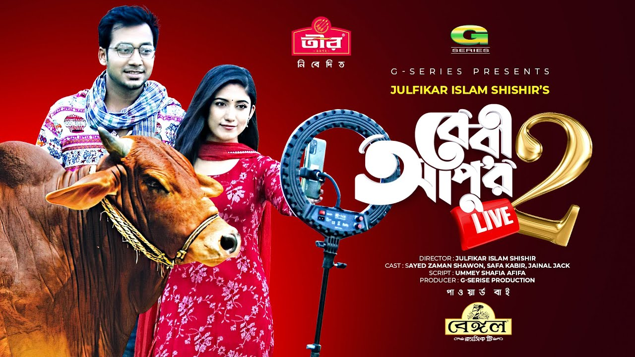 Baby Apur Live 2   বেবী আপু'র লাইভ ২   Bangla Natok   Shawon   Safa Kabir   New Bangla Natok 2021