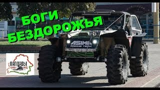 тр3 БОГИ БЕЗДОРОЖЬЯ PROTO z5 vilnis zeiza off road monster