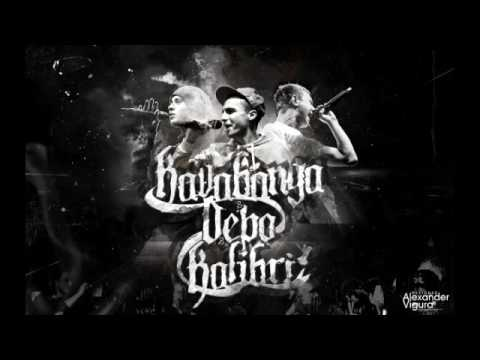 Лучшие песни Kavabanga & Depo & Kolibri 2012-2016
