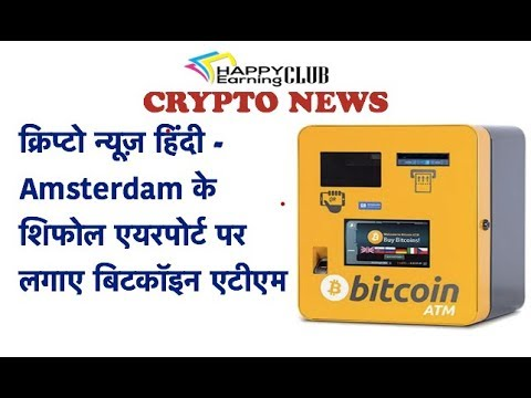 Cryptonews Hindi || Bitcoin Atm On Amsterdam Schiphol Atm For Trial