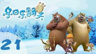 《熊出没之冬日乐翻天 Snow Daze of Boonie Bears》 21 冻疮难忍【超清版】 MP3