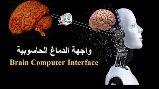 الحلقة 27: هل يمكن للدماغ التحكم في الأطراف الصناعية كما يتحكم في الأطراف البيولوجية؟ thumbnail