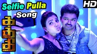 Kaththi | Tamil Movie Video songs | Selfie Pulla Video Song | Anirudh songs | Vijay | Vijay Dance