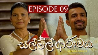 සල් මල් ආරාමය | Sal Mal Aramaya | Episode 9 | Sirasa TV Thumbnail