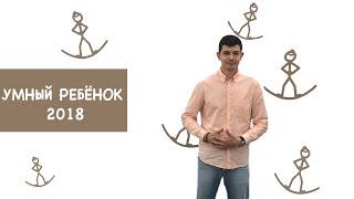 """Выставка """"Умный ребенок 2018"""" г. Пермь"""