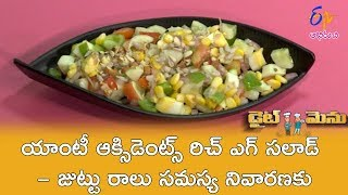 Anti Oxidants Rich Egg Salad (For Hair Fall Problems )   Diet Menu   21st May 2019   Full Episode