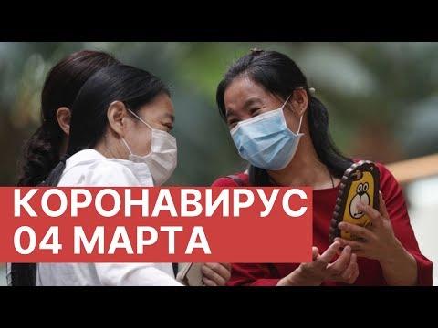 Коронавирус из Китая. Новости 4 марта (04.03.2020). Последние новости о вирусе из Китая - Видео онлайн