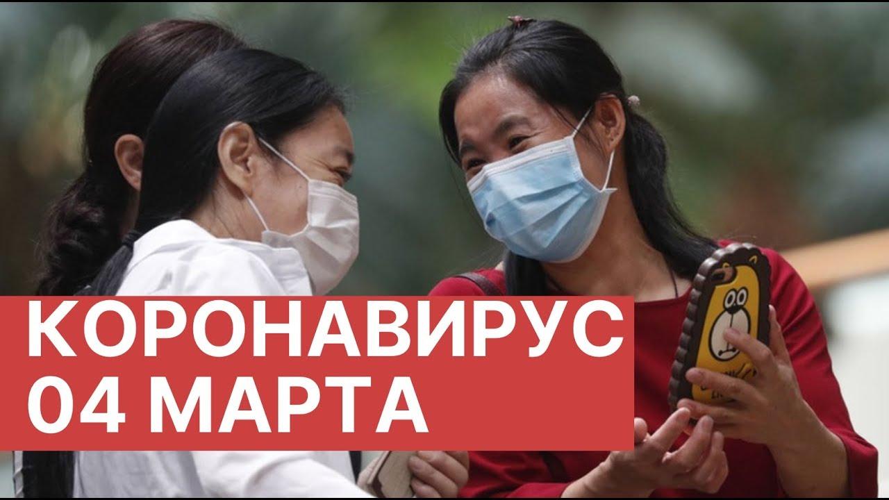 Коронавирус из Китая. Новости 4 марта (04.03.2020). Последние новости о вирусе из Китая