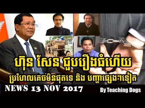 Cambodia News Today RFI Radio France International Khmer Evening Monday 11/13/2017