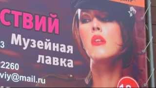 Эротический  Музей удовольствий  в Барнауле лишился всех указателей