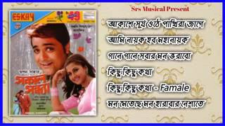 Shakal Sandhya (2005) || Prosenjit, Rachana || Old Bengali Audio Jukebox | Varo Song