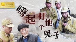 【1080P Full Movie】《嗨起,打他个鬼子》少数民族抗战题材动作电影( 侯桐江 / 陈市 / 袁奇峰)