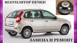 Замена вентилятора печки (ремонт) ЛАДА КАЛИНА Replacement of the fan of the stove LADA KALINA