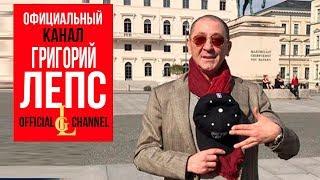 Григорий Лепс - Live in Munich 2018