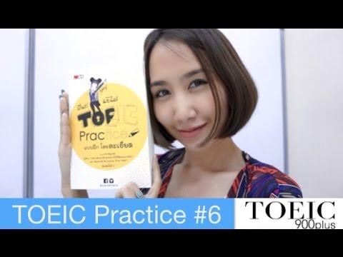 แบบฝึกหัด TOEIC พร้อมเฉลยโดยละเอียด (6) by TOEIC900plus
