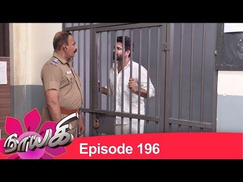 Naayagi Episode 196, 08/10/18
