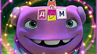 Дом мультфильм 2015 смотреть онлайн качество HD | Обзор от Миланы  Русский Трейлер Home (2015)