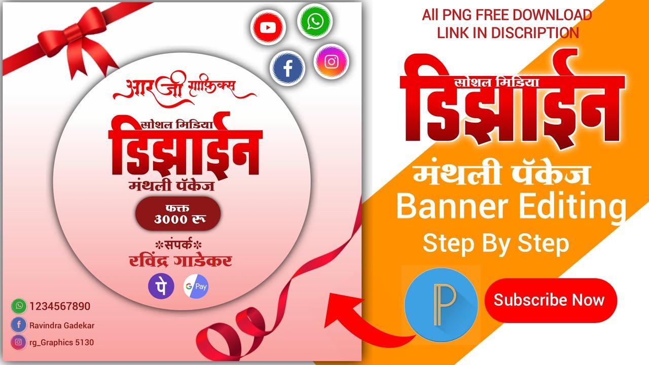 मंथली पॅकेज banner editing,manthali packeg banner editing, visiting card Editing,bhav falak Editing