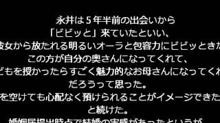 永井大 中越典子の花嫁姿に感激「すごいキレイ ドキドキした」 昨年12...