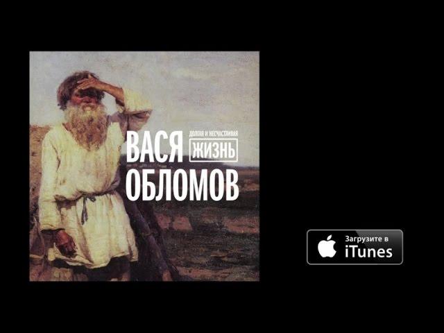Вася Обломов - Долгая и несчастливая жизнь (Audio)
