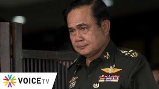 """Talking Thailand- อิหยังวะ! """"ประยุทธ์"""" บอกมีประสบการณ์การศึกษา เพราะเป็นทหารมาก่อน 5555"""