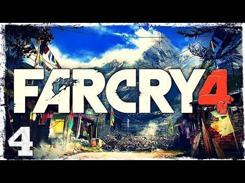 Смотреть прохождение игры Far Cry 4. #4: Освобождение заложников.