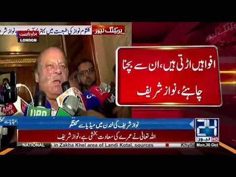 Nawaz Sharif Media talk in London | 30 October 2017 | 24 News HD