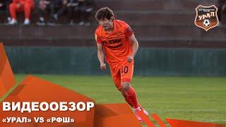 Контрольный матч Урал РФШ ВИДЕООБЗОР