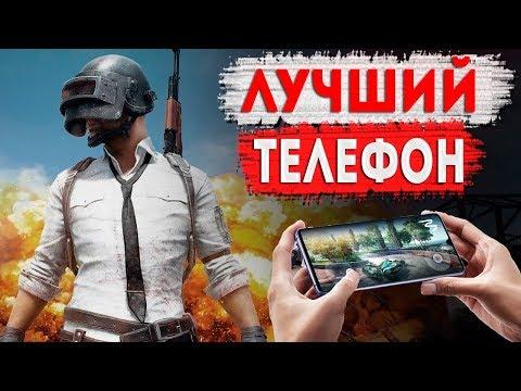 Смартфон для игры PUBG Mobile