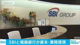 SBI、福島銀行と資本業務提携 地銀生き残りかけ(19/11/11)