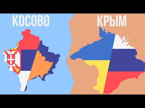 Почему Крым не Косово ?