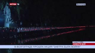 На Мамаевом кургане зажгли тысячи свечей в память о жертвах войны
