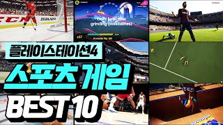 플스 종목별 스포츠 게임 BEST 10!! 2021 기…