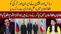 China Aur Russia Ki Warning Live With Dr Shahid Masood GNN DD2H