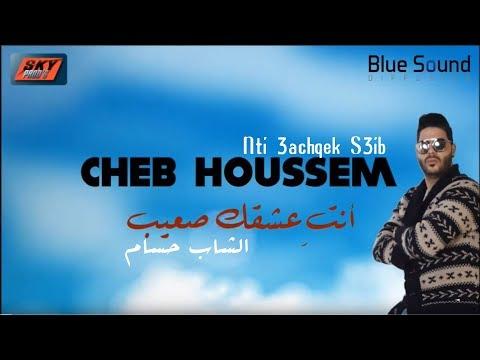 Cheb Houssem  Nti 3achqek s3ib .  الشاب حسام أنتي عشقك صعيب