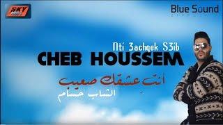 Cheb Houssem - Nti 3achqek s3ib . الشاب حسام - أنتي عشقك صعيب
