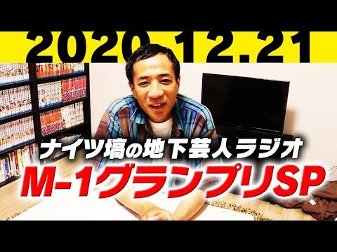 ナイツ塙の上石神井ラジオ#13【M-1直後スペシャル】