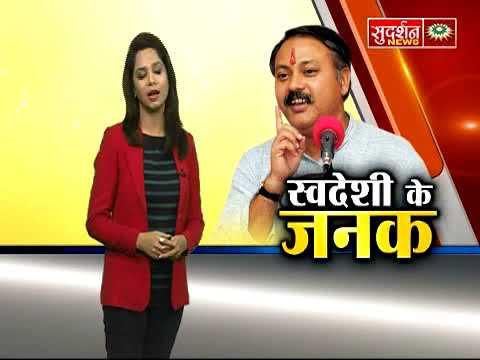Rajiv dixit death News
