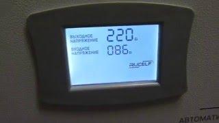 Стабилизатор напряжения Rucelf SDW.II-25000-L (25 кВт)